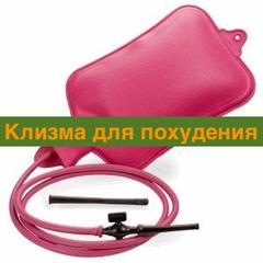 Клизма Для Похудения В День.